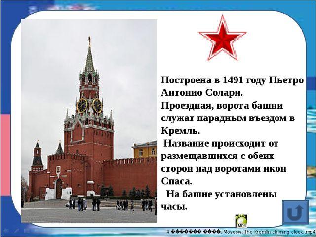Итог урока 1. Кремль – 2. Юрий Долгорукий – 3. Дмитрий Донской строит Истори...