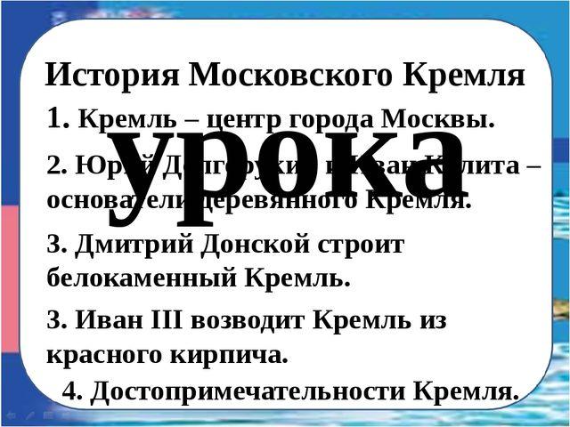 План урока 1. Кремль – центр города Москвы. 2. Юрий Долгорукий и Иван Калита...