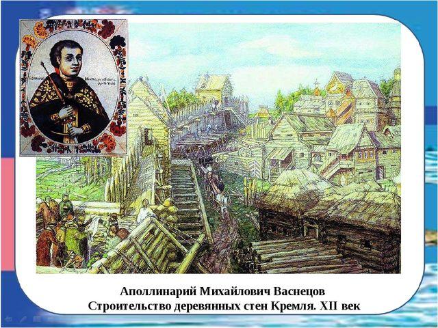 Аполлинарий Михайлович Васнецов Строительство деревянных стен Кремля. XII век