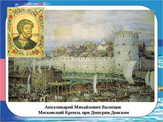 Аполлинарий Михайлович Васнецов Московский Кремль при Дмитрии Донском