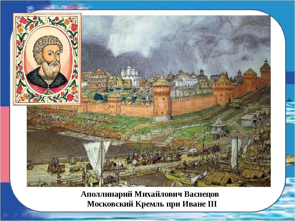 Аполлинарий Михайлович Васнецов Московский Кремль при Иване III