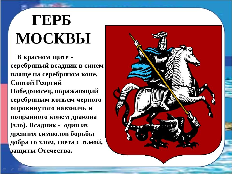 В красном щите - серебряный всадник в синем плаще на серебряном коне, Святой...
