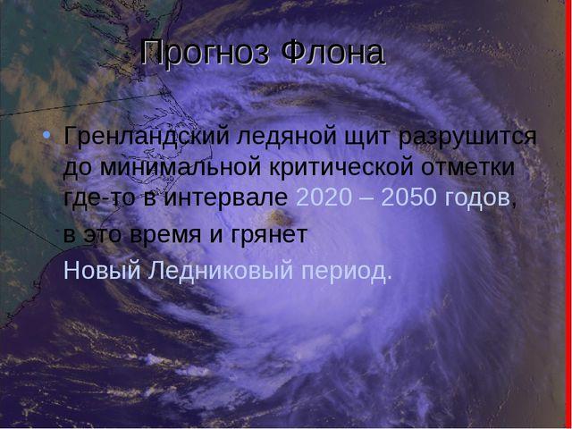 Прогноз Флона Гренландский ледяной щит разрушится до минимальной критической...