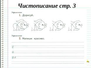 Чистописание стр. 3 http://ku4mina.ucoz.ru/ http://ku4mina.ucoz.ru/