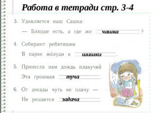 Работа в тетради стр. 3-4 щука чайки чашка шишки туча задача http://ku4mina.u
