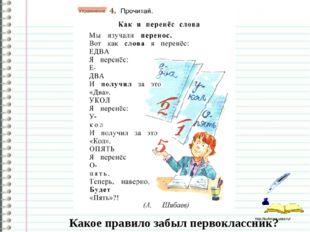 Работа по учебнику стр. 93 Какое правило забыл первоклассник? http://ku4mina.