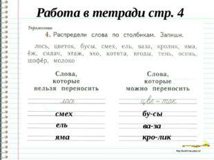 Работа в тетради стр. 4 смех ель яма бу-сы ва-за кро-лик http://ku4mina.ucoz.