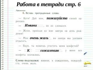 Работа в тетради стр. 6 пожалуйста Извини очень жаль К сожалению http://ku4mi