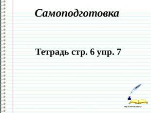 Самоподготовка Тетрадь стр. 6 упр. 7 http://ku4mina.ucoz.ru/ http://ku4mina.u
