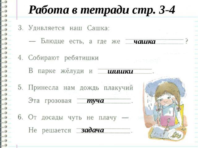 Работа в тетради стр. 3-4 щука чайки чашка шишки туча задача http://ku4mina.u...