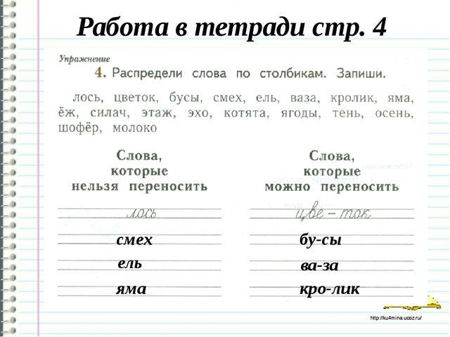 Работа в тетради стр. 4 смех ель яма бу-сы ва-за кро-лик http://ku4mina.ucoz....
