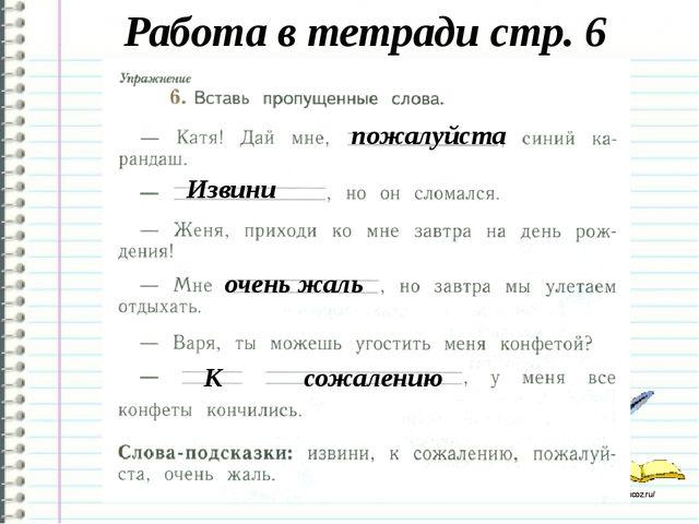 Работа в тетради стр. 6 пожалуйста Извини очень жаль К сожалению http://ku4mi...