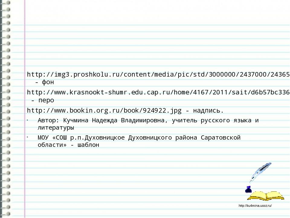 http://img3.proshkolu.ru/content/media/pic/std/3000000/2437000/2436522-13471...