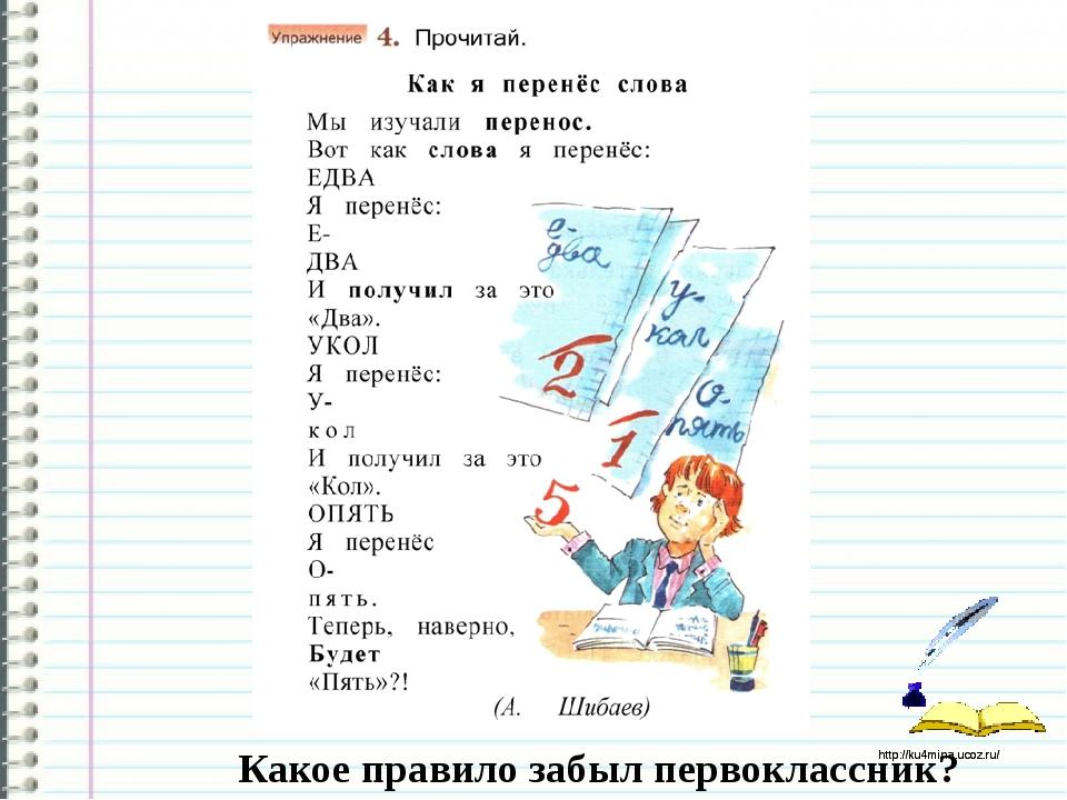 Работа по учебнику стр. 93 Какое правило забыл первоклассник? http://ku4mina....