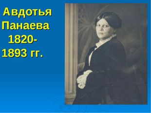 Авдотья Панаева 1820- 1893 гг.