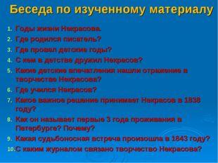 Беседа по изученному материалу Годы жизни Некрасова. Где родился писатель? Гд
