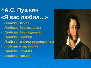 А.С. Пушкин «Я вас любил…» Любовь тихая Любовь безмолвная Любовь безнадежная