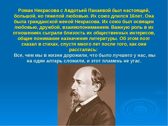 Роман Некрасова с Авдотьей Панаевой был настоящей, большой, но тяжелой любовь...