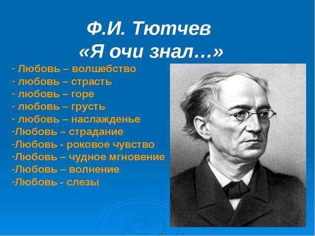Ф.И. Тютчев «Я очи знал…» Любовь – волшебство любовь – страсть любовь – го...