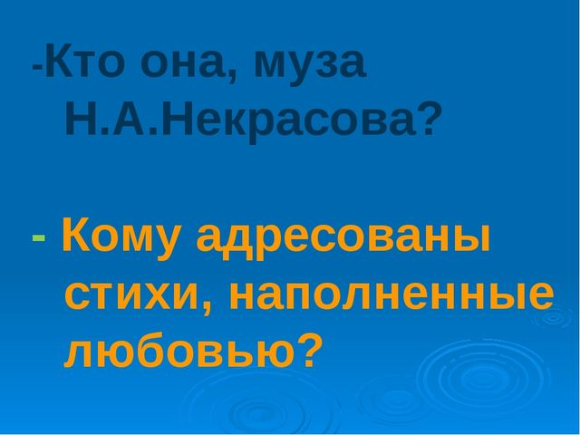 -Кто она, муза Н.А.Некрасова? - Кому адресованы стихи, наполненные любовью?