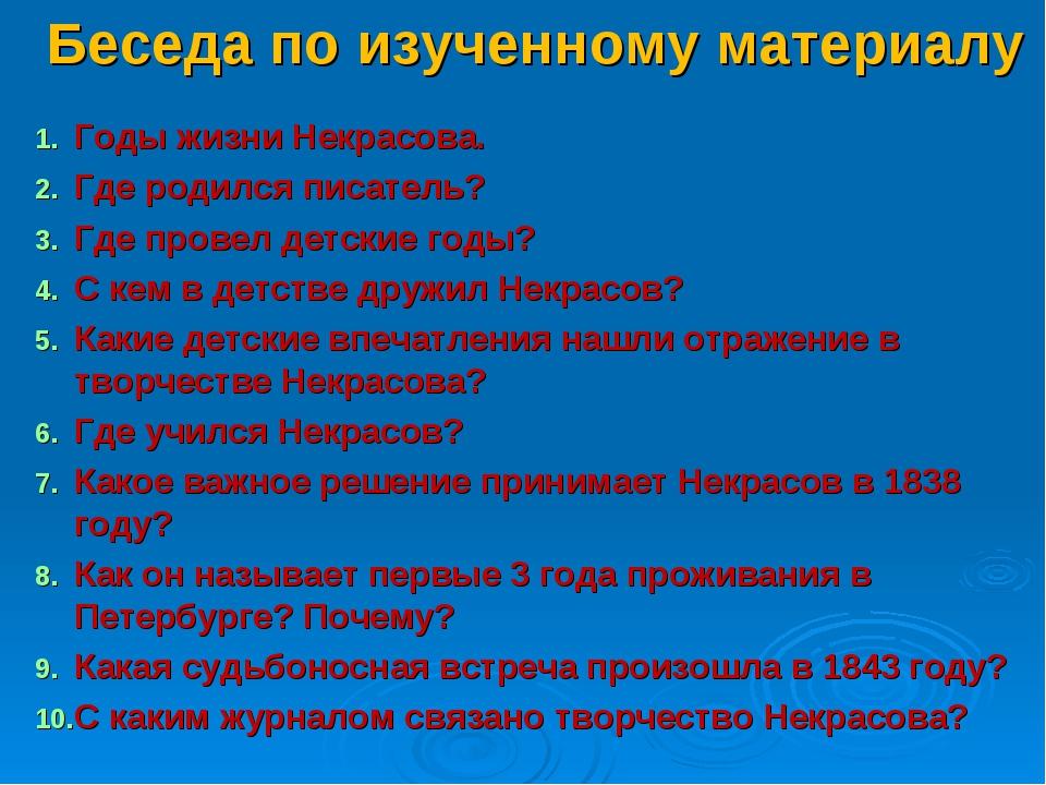 Беседа по изученному материалу Годы жизни Некрасова. Где родился писатель? Гд...