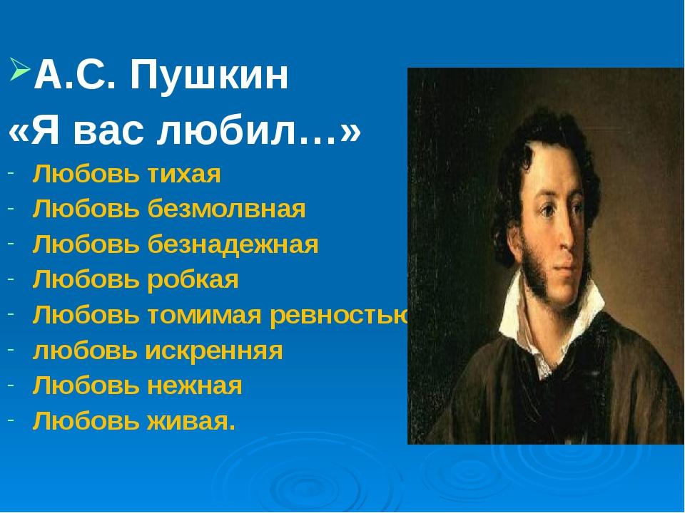А.С. Пушкин «Я вас любил…» Любовь тихая Любовь безмолвная Любовь безнадежная...