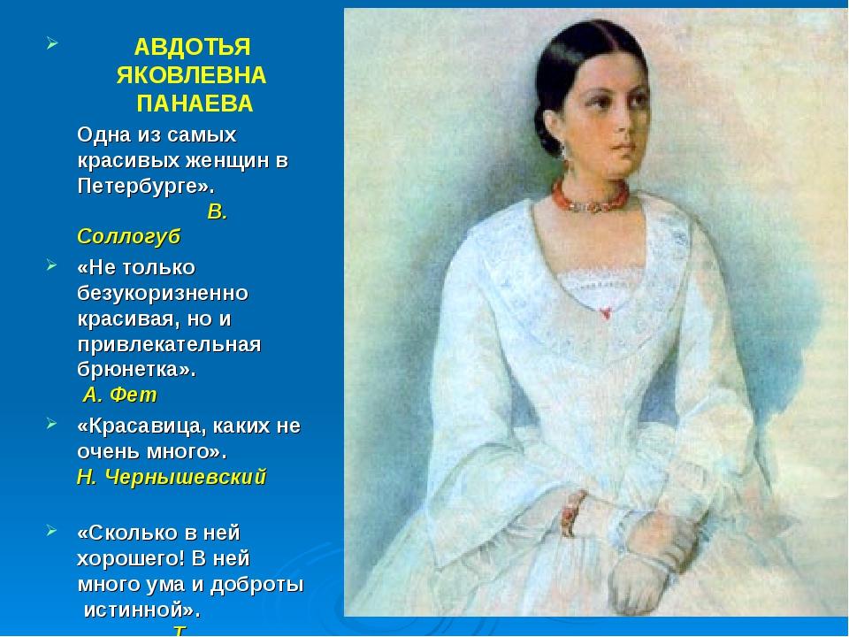 Одна из самых красивых женщин в Петербурге». В. Соллогуб «Не только безуко...