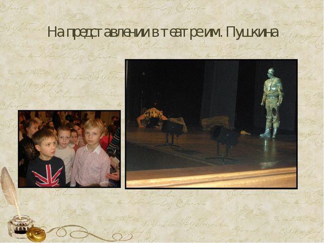 На представлении в театре им. Пушкина