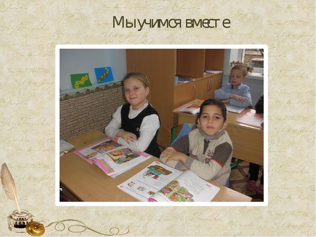 Мы учимся вместе