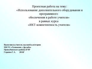 Проектная работа на тему: «Использование дополнительного оборудования и прог