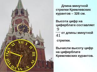 Длина минутной стрелки Кремлевских курантов – 328 см. Высота цифр на цифербл
