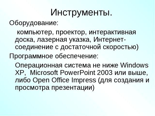 Инструменты. Оборудование: компьютер, проектор, интерактивная доска, лазерная...