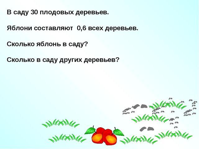В саду 30 плодовых деревьев. Яблони составляют 0,6 всех деревьев. Сколько ябл...