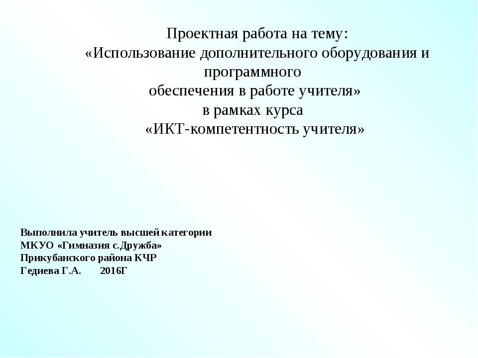 Проектная работа на тему: «Использование дополнительного оборудования и прог...