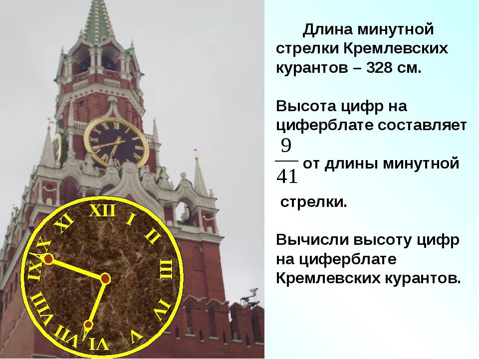 Длина минутной стрелки Кремлевских курантов – 328 см. Высота цифр на цифербл...