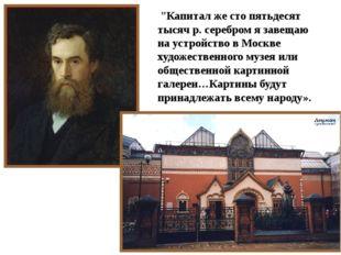 Павел Михайлович Третьяков (1832 – 1898 г. г.) - потомственный купец и владел