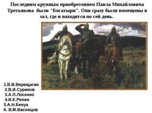"""Последним крупным приобретением Павла Михайловича Третьякова были """"Богатыри""""."""