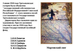 """3 июня 1918 года Третьяковская галерея была объявлена """"государственной собств"""