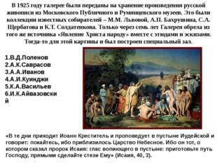 В 1925 году галерее были переданы на хранение произведения русской живописи и