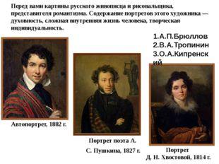 Автопортрет, 1882 г. Портрет поэта А. С. Пушкина, 1827 г. Портрет Д. Н. Хвост
