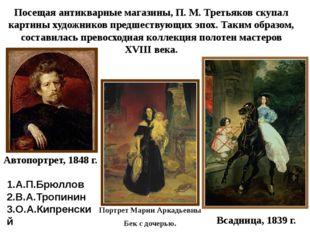 Посещая антикварные магазины, П. М. Третьяков скупал картины художников предш