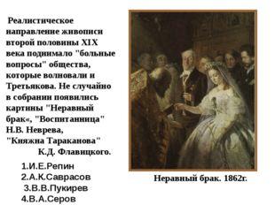 Неравный брак. 1862г. Реалистическое направление живописи второй половины XIX