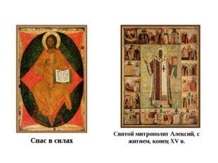 Спас в силах Святой митрополит Алексий, с житием, конец XV в. Дионисий (около