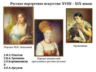 Русское портретное искусство XVIII - XIX веков Портрет М.И. Лопухиной Портрет