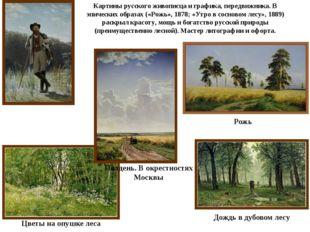 Картины русского живописца и графика, передвижника. В эпических образах («Рож