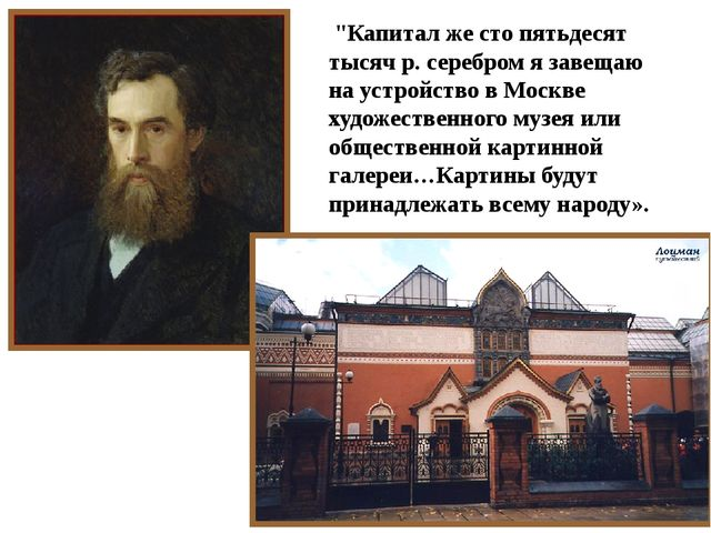 Павел Михайлович Третьяков (1832 – 1898 г. г.) - потомственный купец и владел...