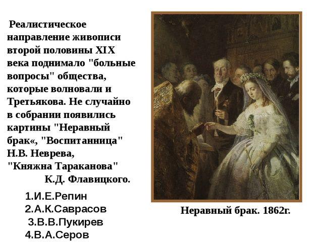 Неравный брак. 1862г. Реалистическое направление живописи второй половины XIX...