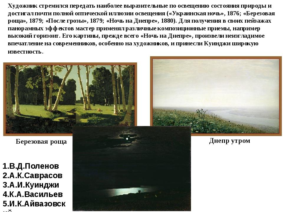 Художник стремился передать наиболее выразительные по освещению состояния при...