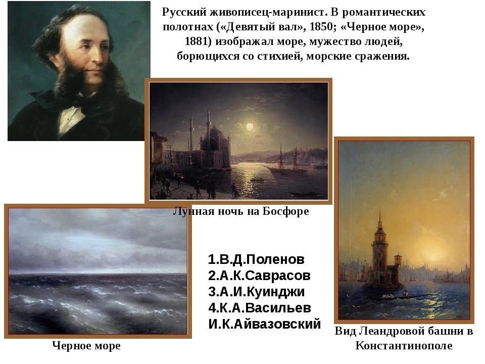 Русский живописец-маринист. В романтических полотнах («Девятый вал», 1850; «Ч...
