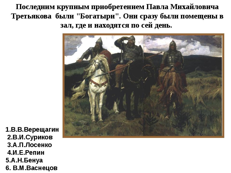 """Последним крупным приобретением Павла Михайловича Третьякова были """"Богатыри""""...."""